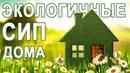 Экологичные СИП дома Вредны ли дома из сип панелей