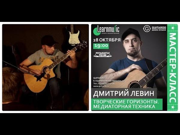 Dmitry LEVIN - Master Class at Guitardo School (Fingerstyle Guitar)