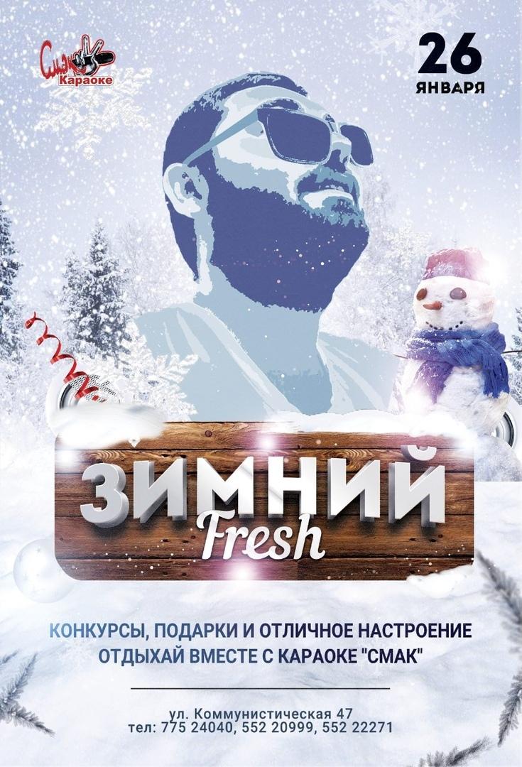 Зимний Fresh