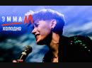 ЭММА М Холодно Сольный концерт в Известия холл Москва