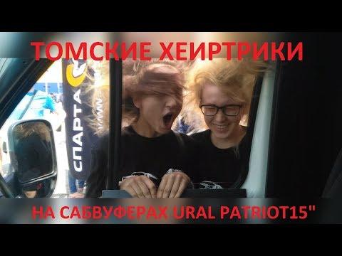 Хеиртрики на сабвуферах Ural Patriot 15