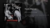 Крематорий - Павлик Морозов