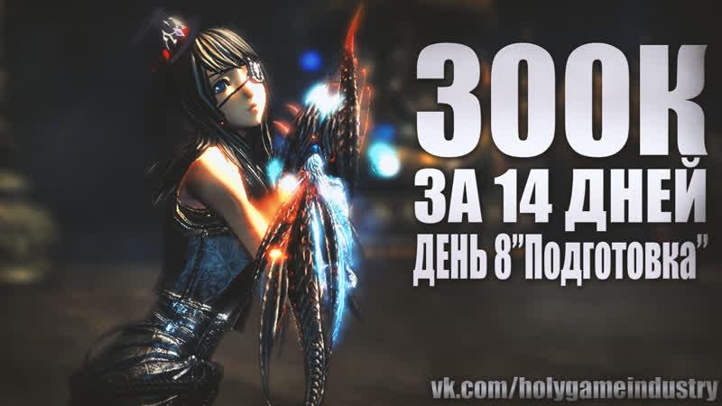 [SF]День 8ПОДГОТОВКА / 300к за 14 дней