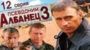 Псевдоним Албанец 3 сезон 12 серия