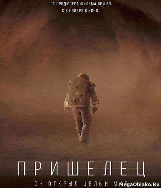 Пришелец (2018/WEB-DL/WEB-DLRip)