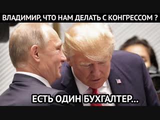 Новая сказка США с обвинениями в адрес России и участием чудо-женщины бухгалтера – Елены Хусяйновой.