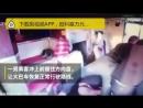 В Китае у водителя автобуса, перевозившего 30 пассажиров, сразил инсульт прямо на трассе. В салоне нашлось 2 смельчаков, котор