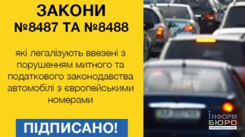 Прийняття законопроектів про розмитнення автомобілів: думки українців