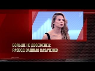 Пусть говорят. Больше не двоеженец: развод Вадима Казаченко - 30.07.2018