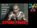 Криминальная Россия. Страна беспредельщиков.