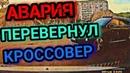 АВАРИЯ С ПЕРЕВОРОТОМ ПОДБИЛ КРОССОВЕР Великий Новгород
