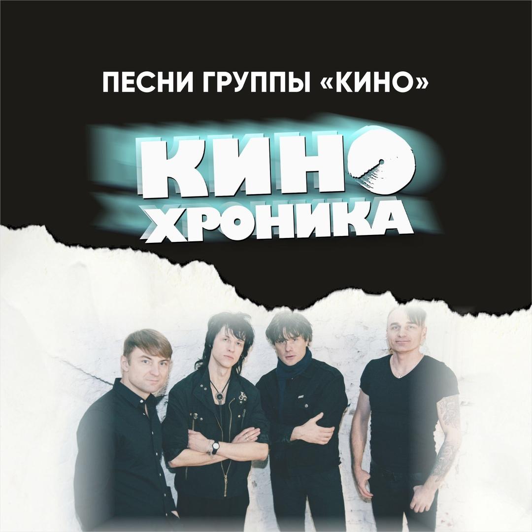 """""""Кинохроника"""" (СПб) @ Рок-бар 777"""