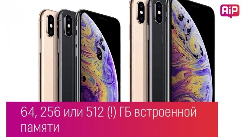 IPhone Xs — НОВЫЙ АЙФОН 2018_ ХАРАКТЕРИСТИКИ, ОБЗОР, ФОТОГРАФИИ, ДАТА ВЫХОДА, ЦЕ