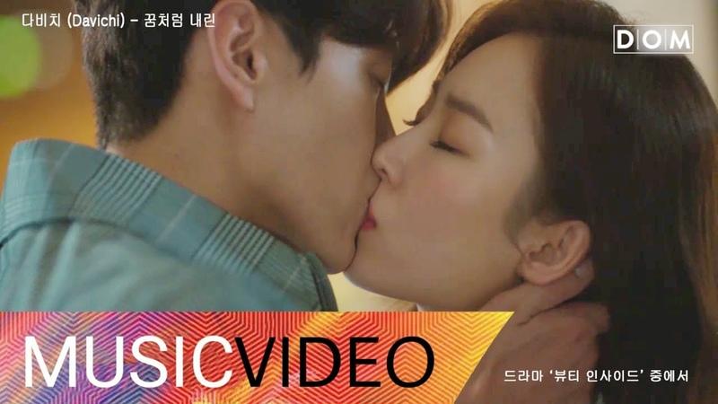 [MV] Davichi (다비치) - Falling In Love (꿈처럼 내린) The Beauty Inside OST Part.3 (뷰티 인사이드 OST Part.3)