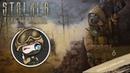 Девушка в шлеме играет в [S.T.A.L.K.E.R.: Тень Чернобыля] 6 ●