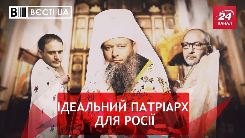Добкін вдарився в релігію Вєсті UA Жир 27 жовтня 2018