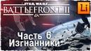 Часть 6 Изгнанники Star Wars Battlefront II прохождение с переводом