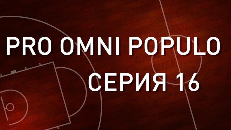 P.O.P. 15 серия. Михаил Ходяков