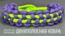 Браслет из паракорда Двухполосная Кобра без застежки фастекса