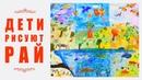 Детские вести №4 Дети рисуют рай