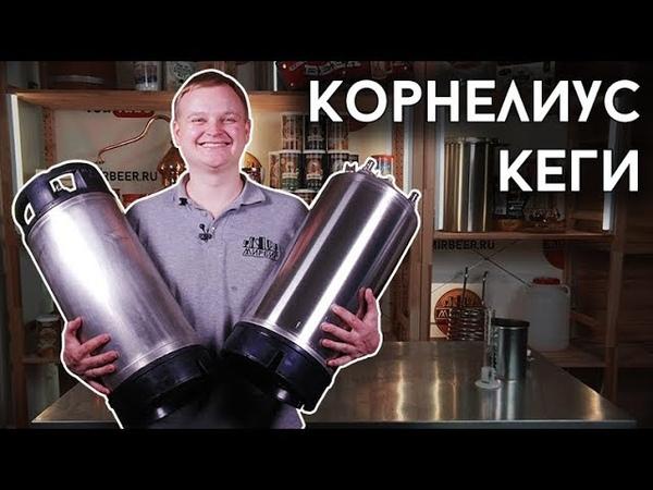 КОРНЕЛИУС КЕГИ | Розлив пива из крана