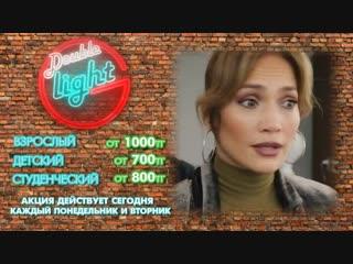 Double light - смотрите в cinemax - 14 января (1).mp4