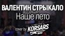 Валентин Стрыкало - Наше лето (Cover by KORSARS band)