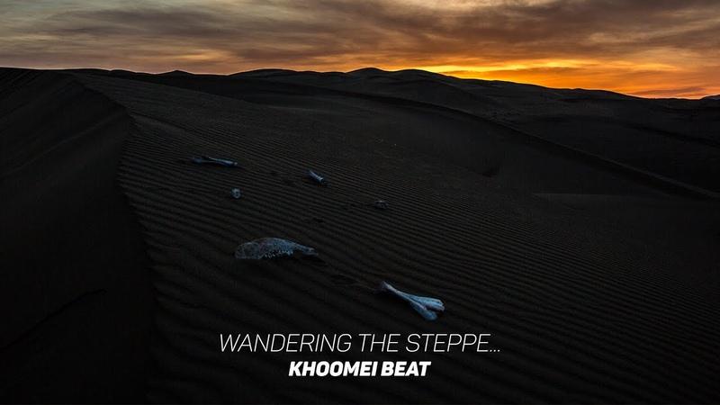 ХООМЕЙ БИТ - ХОВУ ЧЕРГЕ (KHOOMEI BEAT - WANDERING THE STEPPE...) (OFFICIAL MUSIC VIDEO)