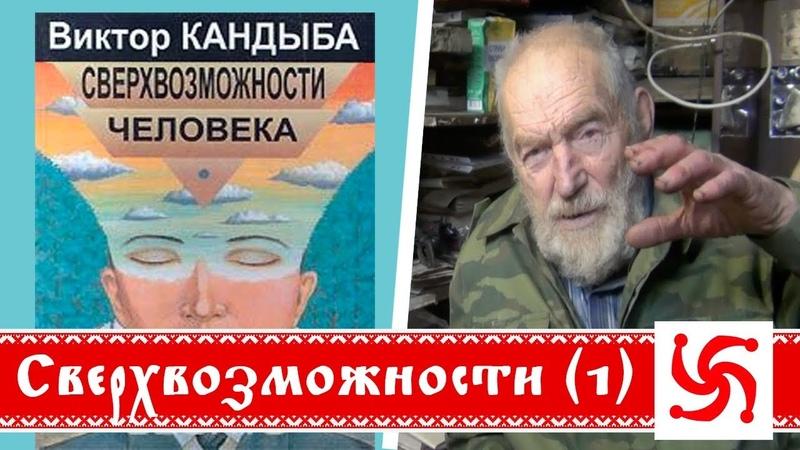 Алтайский Дед пасечник. Сверхвозможности человека В. Кандыба (Часть 1).