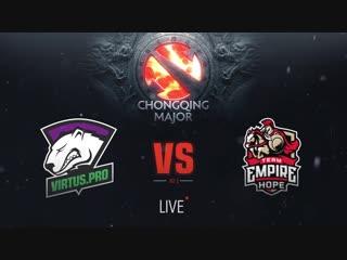 Virtus.pro vs Team Empire Hope, bo3. Квалификации на The Chongqing Major