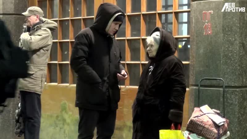 [ЛЕВ ПРОТИВ 2 канал] ЛЕВ ПРОТИВ - РЕЙД НА ЯРОСЛАВСКОМ
