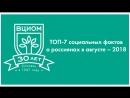 ТОП-7 главных социальных фактов о россиянах в августе-2018
