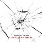 MainstreaM One альбом Прицелиться