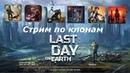 Стрим по клонам Last Day on earth - собираю информацию (Android Ios)