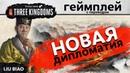 Total War: Three Kingdoms - Новая дипломатия - на русском