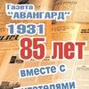 Gazeta-Avangard Rostovskaya-Oblast