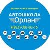 """Автошкола """"ОРЛАН"""" в Щелковском районе г. Щелково"""