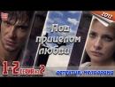 Под прицелом любви / HD 1080p / 2012 (детектив, мелодрама)
