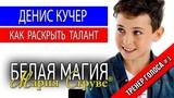 Белая магия Марии Струве - Денис Кучер - как раскрыть талант