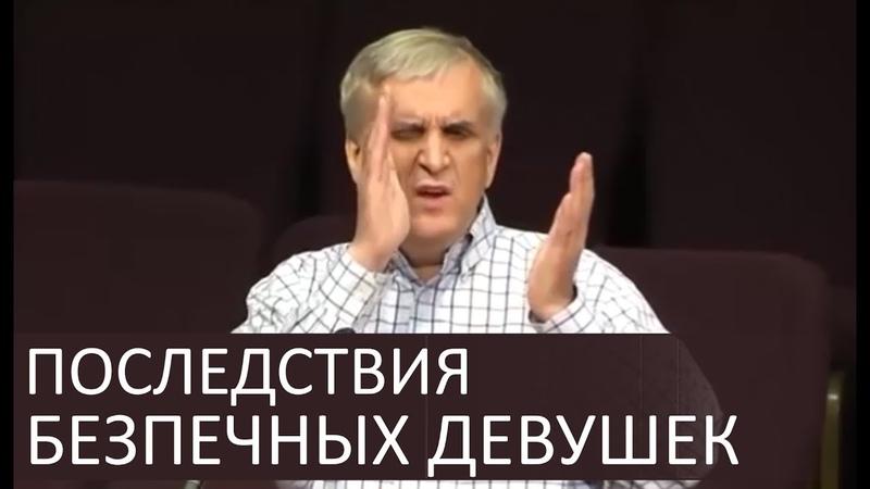 Последствия БЕЗПЕЧНЫХ девушек отношение до брака Виктор Куриленко