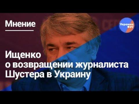 Зачем Шустер вернулся на Украину?