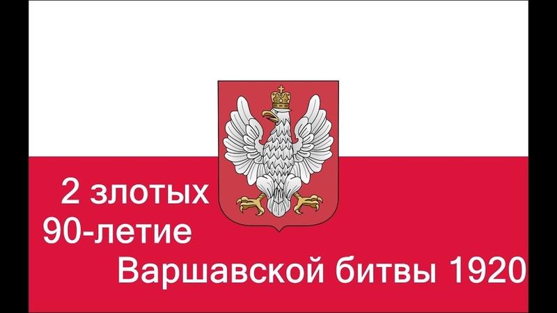 2 злотых 90 лет Варшавской битве 1920 2 złotych 90. rocznica bitwy Warszawskiej 1920