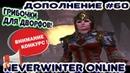 Дополнение 60 конкурс - Грибочки для дворфов! Neverwinter Online прохождение