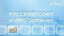 AMS Software на что способен русский софт
