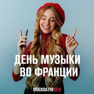 День музыки во Франции на Москве FM