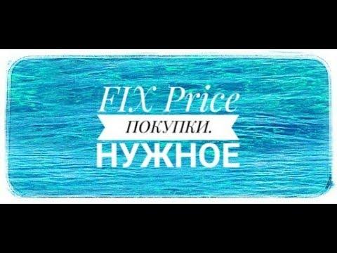 FIX Price ОКТЯБРЬ Покупки 🍂✨обзор полочек