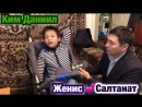Даниил Ким дцп делает успехи с елев8 и Акселлер8