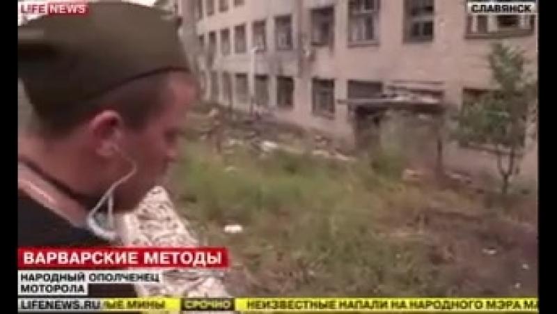 Славянск Семеновка 12 06 14 ФОСФОРНЫЕ МИНЫ ложь Украинских СМИ