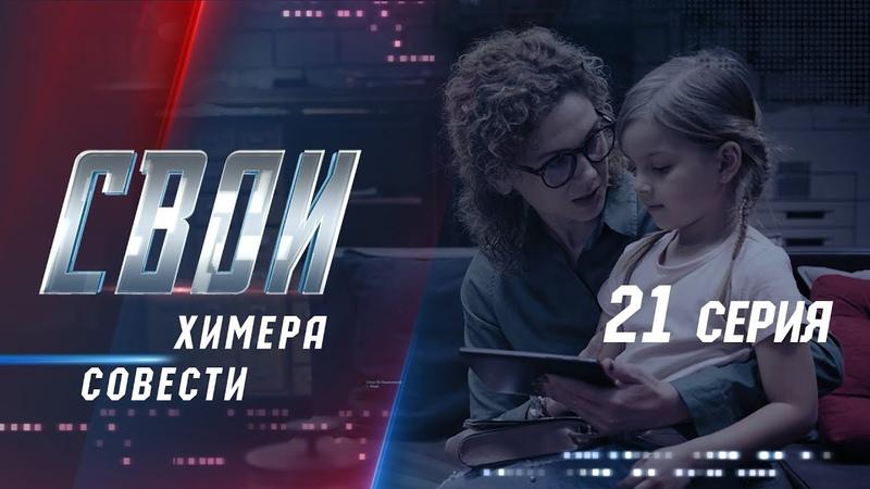 Свои 21 серия - Химера совести (2017) HD 1080p