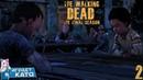The Walking Dead: The Final Season(Ep.1) - Хватит убегать! Мы нашли друзей! 2
